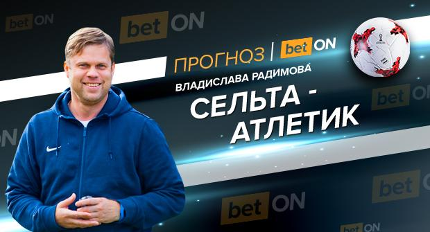 Прогноз и ставка на матч «Сельта» – «Атлетик» 7 января 2019