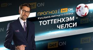 Прогноз и ставка на матч Тоттенхэм – Челси 8 января 2019