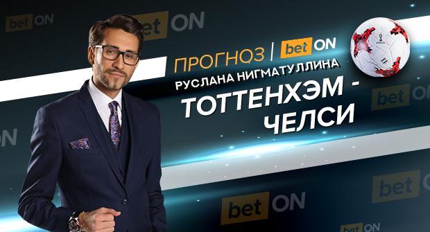 Прогноз и ставка на матч Тоттенхэм – Челси 8.01.2019