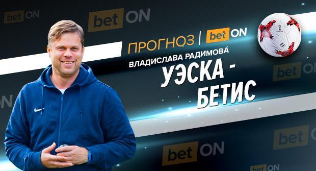 Прогноз и ставка на матч Уэска – Бетис 5 января 2019