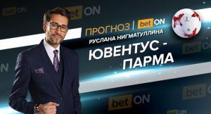 Прогноз и ставка на матч Ювентус — Парма 2 февраля 2019
