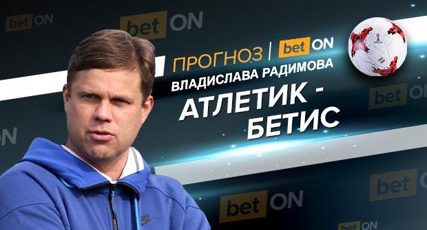 Прогноз и ставка на матч Атлетик — Бетис 27.01.2019