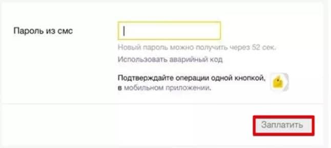 Яндекс Деньги БК Марафон