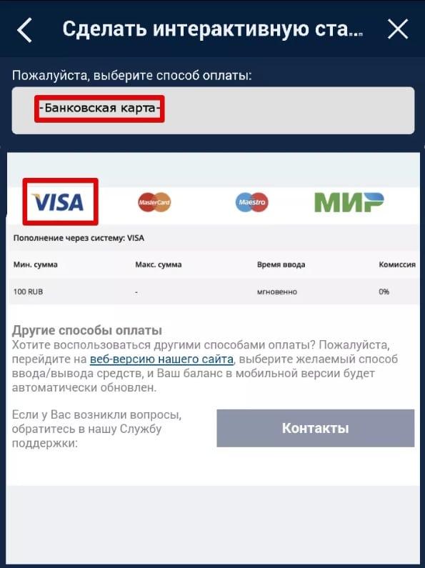 Пополнения счета через мобильное приложение БК Марафон