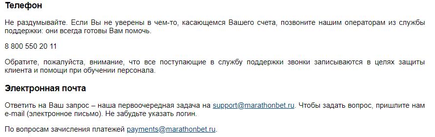 Восстановить пароль БК Марафон