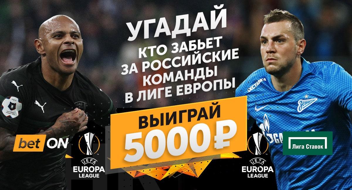 Угадай, кто забьет за российские клубы в Лиге Европы и выиграй 5000₽