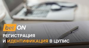 Цупис: регистрация и идентификация в первом и втором