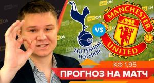 Прогноз и ставка на матч Тоттенхэм — Манчестер Юнайтед 13 января 2019
