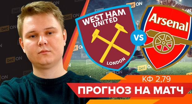 Прогноз и ставка на матч Вест Хэм - Арсенал 12 января 2019