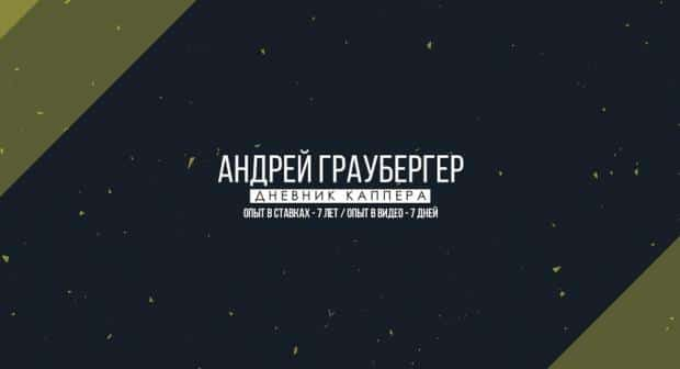 «Дневник каппера» (Андрей Граубергер)