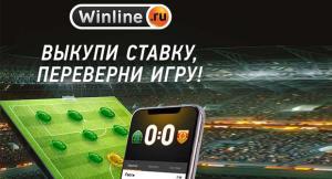 БК Winline добавила функцию «Выкуп ставки»