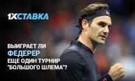 Выиграет ли Федерер еще один турнир Большого шлема