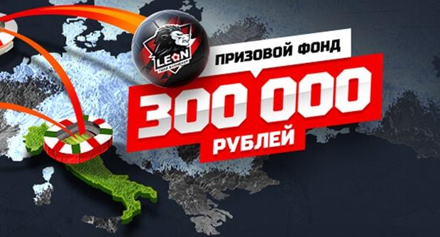 БК «Леон» запустила акцию с призовым фондом 300 тысяч рублей