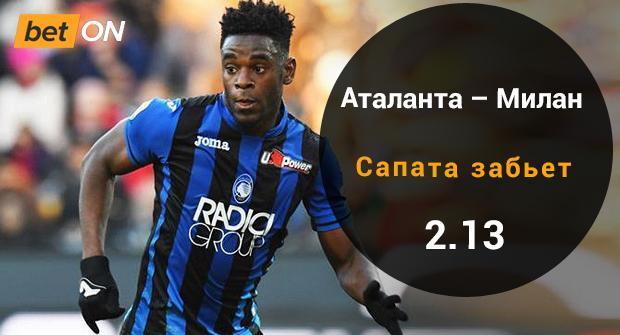 Аталанта - Милан прогноз и ставка