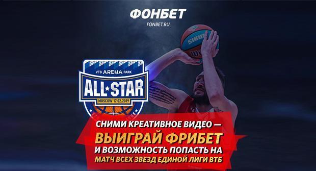 Фонбет разыгрывает фрибеты на 50000₽ к матчу всех звезд Единой Лиги ВТБ