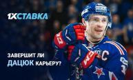 Завершит ли Дацюк карьеру в 2019 году