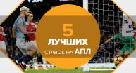 Гол Агуэро Челси и еще 4 ставки на тур АПЛ