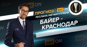 Прогноз и ставка на матч Байер — Краснодар 21 февраля 2019 года