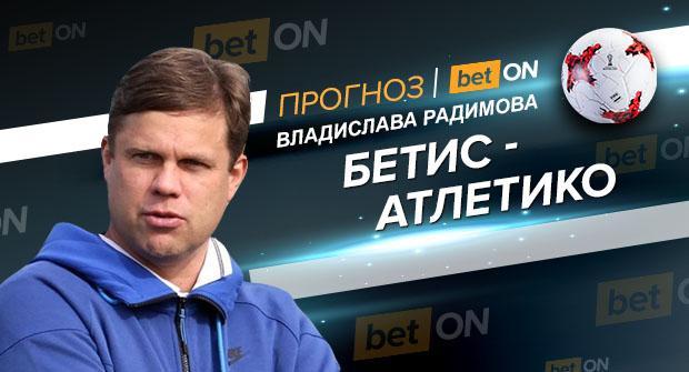 Прогноз и ставка на матч Бетис — Атлетико 3 февраля 2019