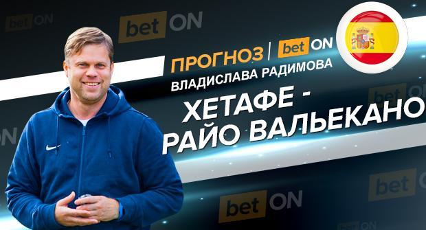 Прогноз и ставка на матч Хетафе — Райо Вальекано 23 февраля 2019