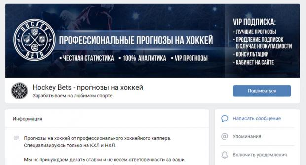 Hockey Bets каппер