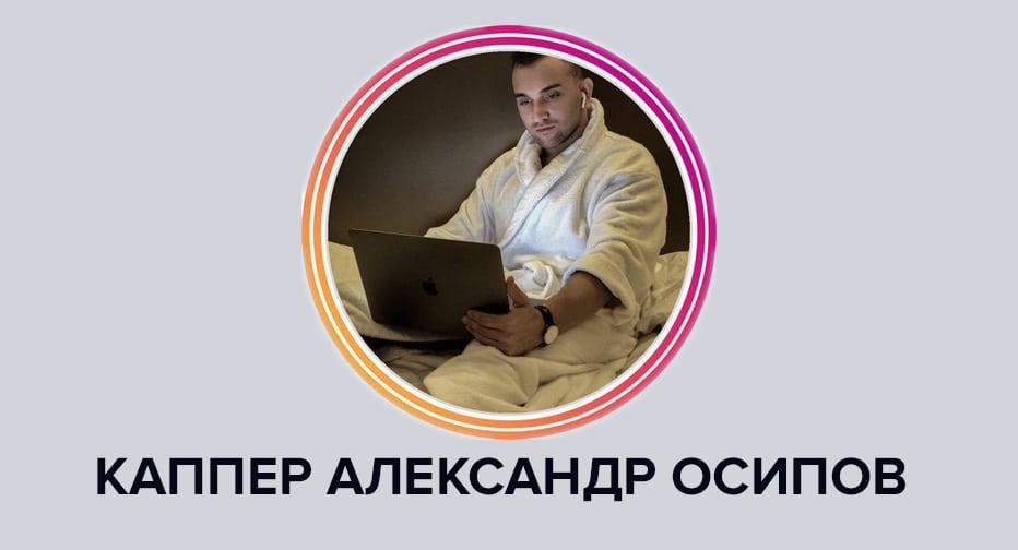 Каппер Александр Осипов
