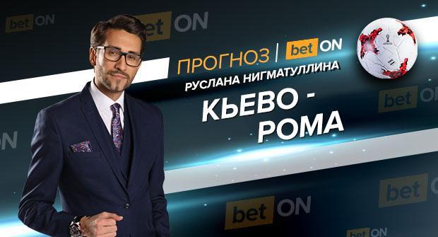 Прогноз и ставка на матч Кьево — Рома 8 февраля 2019
