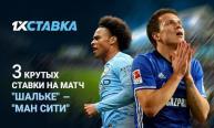 3 крутых ставки на матч Шальке  Манчестер Сити