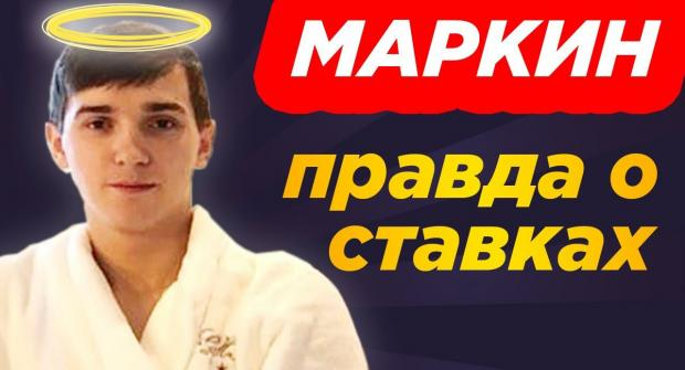 Каппер Markin.Bets