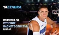 Появятся ли русские баскетболисты в НБА