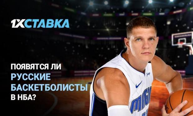 Появятся ли русские баскетболисты в НБА?