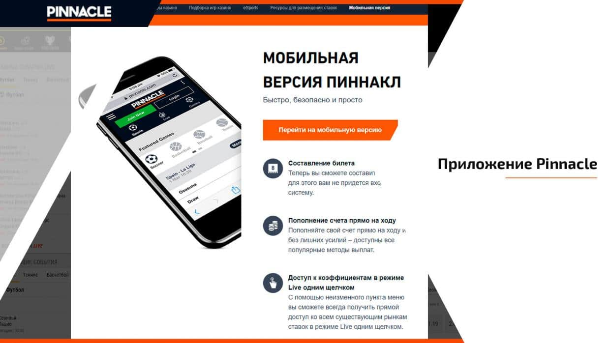 Pinnacle ставки на баскетбол [PUNIQRANDLINE-(au-dating-names.txt) 59