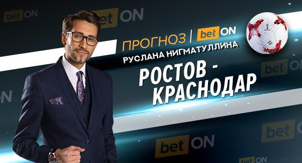 Прогноз и ставка на матч Ростов – Краснодар 24 февраля 2019 года