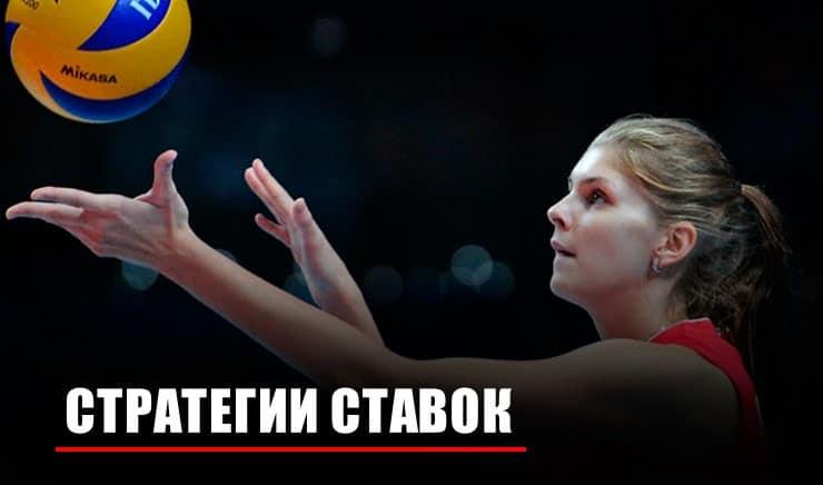 тактика на волейбол ставки
