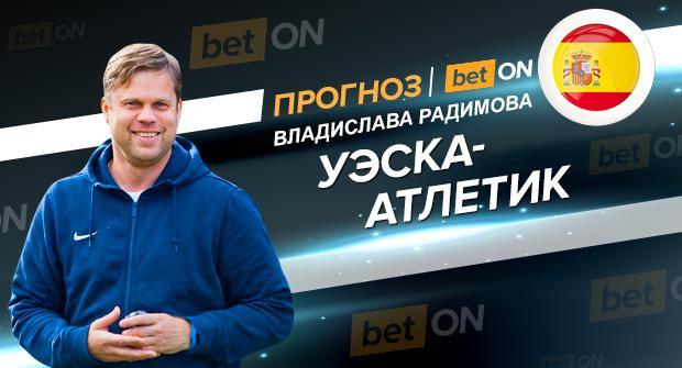 Прогноз и ставка на матч Уэска — Атлетик 18 февраля 2019