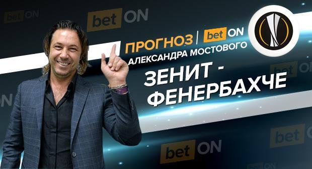 Прогноз и ставка на матч Зенит — Фенербахче 21 февраля 2019