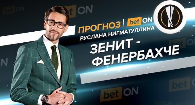 Прогноз и ставка на матч Зенит — Фенербахче 21 февраля 2019 года