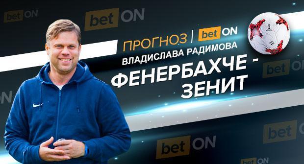 Прогноз и ставка на матч Фенербахче — Зенит 12 февраля