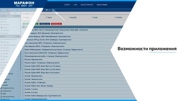 мобильная версия букмекерской конторы марафон - скрин экрана