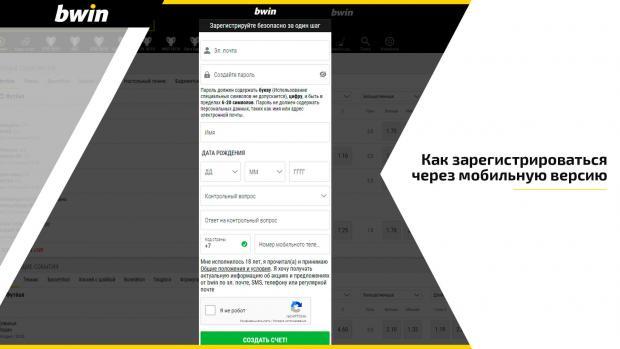 регистрация через мобильную версию Бвин