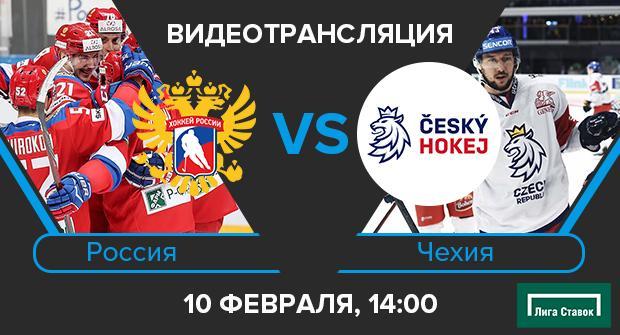 Видеотрансляция матча Россия — Чехия 10 февраля 2019