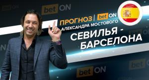Прогноз и ставка на матч Севилья — Барселона 23 февраля 2019 года