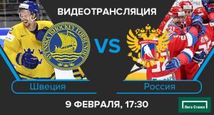 Видеотрансляция матча Швеция — Россия 9 февраля 2019