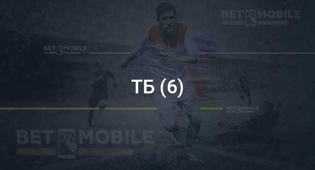ТБ (6)