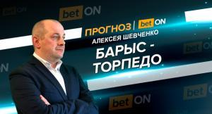 Видеопрогноз и ставка на матч Барыс – Торпедо 10 марта 2019
