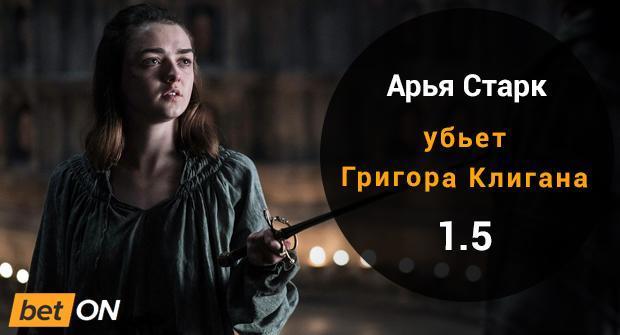 кого убьет Арья Старк