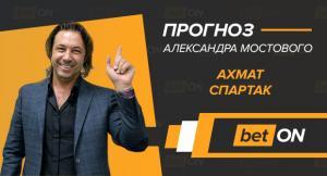 Прогноз и ставка на матч Ахмат — Спартак 30 марта 2019