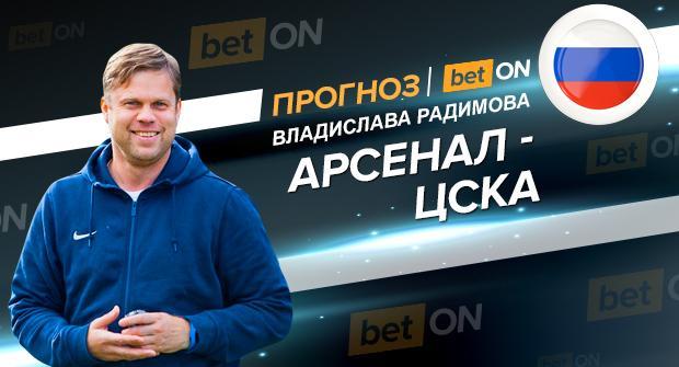 Прогноз и ставка на матч Арсенал - ЦСКА 2 марта
