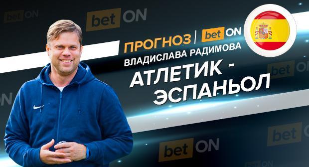 Прогноз и ставка на матч Атлетик — Эспаньол 8 марта