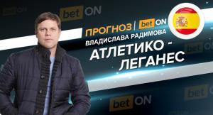 Прогноз и ставка на матч Атлетико — Леганес 9 марта